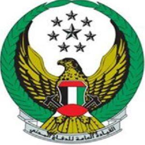 Logo UAE 1